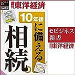 10年後に備える相続 (週刊東洋経済eビジネス新書No.84)