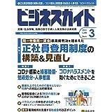 ビジネスガイド 2021年 03 月号 [雑誌]