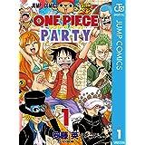 ワンピース パーティー 1 (ジャンプコミックスDIGITAL)