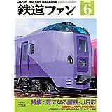鉄道ファン 2021年 06月号 [雑誌]
