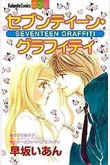 セブンティーン・グラフィティ (別冊フレンドコミックス) Kindle版