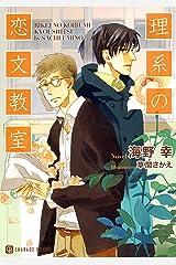 理系の恋文教室 (シャレード文庫) Kindle版