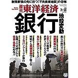 週刊東洋経済 2020年7/11号 [雑誌](銀行 地殻変動)