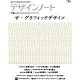 デザインノート No.84: 最新デザインの表現と思考のプロセスを追う (SEIBUNDO Mook)