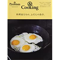 & Premium特別編集 料理家たちの、ふだんの食卓。 (マガジンハウスムック)