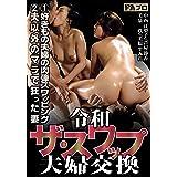 令和 ザ・スワップ 夫婦交換 FAプロ [DVD]