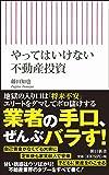 やってはいけない不動産投資 (朝日新書)