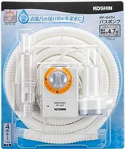 工進(KOSHIN) 家庭用バスポンプ AC-100V KP-104TH 15分 タイマー 4m ホース付 風呂 残り湯 洗濯機 最大吐出量 11L/分 (付属4mホース時)