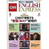 [音声DL付き]CNN ENGLISH EXPRESS 2020年6月号