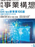 『月刊事業構想』 (DXで創る新事業 100選)