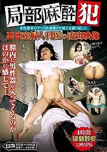 局部麻酔犯 女性患者のアソコを麻痺させ挿入を繰り返した悪徳産婦人科医の流出映像 [DVD]