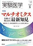 実験医学 2020年5月号 Vol.38 No.8 マルチオミクスを使って得られた最新知見