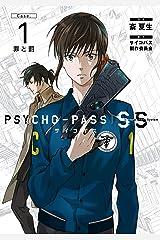 PSYCHO-PASS サイコパス Sinners of the System 「Case.1 罪と罰」 (ブレイドコミックス) Kindle版