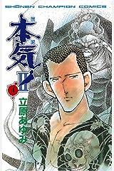 本気! II 4 (少年チャンピオン・コミックス) Kindle版