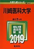 川崎医科大学 (2019年版大学入試シリーズ)