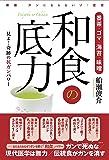番茶・ゴマ・海苔・味噌 和食の底力
