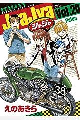 ジャジャ(20) (サンデーGXコミックス) Kindle版