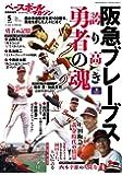 ベースボールマガジン 2020年 05 月号 特集:阪急ブレーブス 誇り高き勇者の魂 (ベースボールマガジン別冊新緑号)