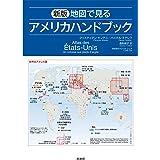 新版 地図で見るアメリカハンドブック