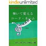 弾いて覚えるコード・ネーム: ピアノソロ・アレンジのヒント集 あなたも弾ける!ポピュラー・ピアノ