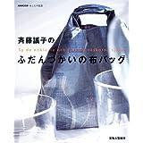NHK出版 あしたの生活 斉藤謠子のふだんづかいの布バッグ (NHK出版あしたの生活)