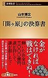 「関ヶ原」の決算書 (新潮新書)