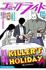 コミックライド2020年5月号(vol.47) Kindle版
