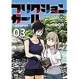 フリクションガール 3 (3) (ヤングチャンピオンコミックス)