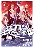 ソードガイ エヴォルヴ (7) (ヒーローズコミックス)