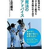 野球少年のやる気と能力を最大限に引き出す魔法のアドバイス