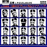 公式海賊盤 (王様のカブトムシ外伝ライブ・イン・福岡キャバンビート)