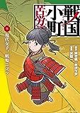 戦国小町苦労譚 現代女子、戦場ニ立ツ (5) (アース・スターコミックス)