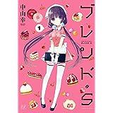 ブレンド・S 1巻 (まんがタイムKRコミックス)