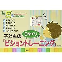 1日5分の眼の運動 [日めくり]子どもの「ビジョントレーニング」 ([実用品])