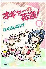 オギャーの花道!(分冊版) 【第5話】 (本当にあった笑える話) Kindle版