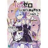 Re:ゼロから始める異世界生活 短編集2 (MF文庫J)