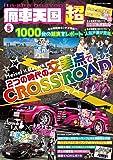 痛車天国 超 (SUPER) Vol.5 (ヤエスメディアムック588)