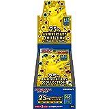 ポケモンカードゲーム ソード&シールド 拡張パック 25th ANNIVERSARY COLLECTION (BOX)
