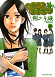 ハクバノ王子サマ(2) (ビッグコミックス)