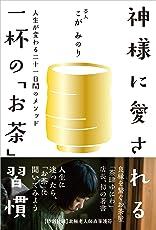 神様に愛される一杯の「お茶」習慣──人生が変わる二十一日間のメソッド