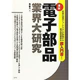 電子部品業界大研究 (業界大研究シリーズ)