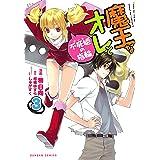 魔王なオレと不死姫の指輪 3巻 (ダンガン・コミックス)