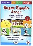 スーパーシンプルラーニング(Super Simple Learning) スーパー シンプル ソングス ビデオコレクション 1 DVD 子ども 英語