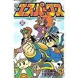エスパークス 第2巻 (てんとう虫コミックス)