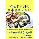 バセドウ病の食事法&レシピ: バセドウ病の栄養学と食事法 食事量や摂るべき栄養素がわかる