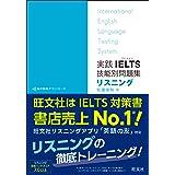 実践IELTS技能別問題集リスニング