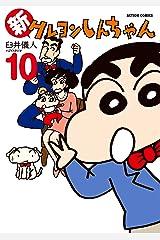 新クレヨンしんちゃん : 10 (アクションコミックス) Kindle版
