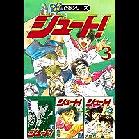 【イッキ読み!合本シリーズ】シュート! 3