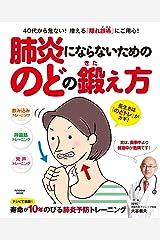 肺炎にならないためののどの鍛え方 (扶桑社ムック) Kindle版