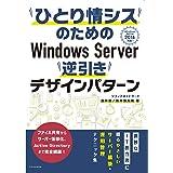 ひとり情シスのためのWindows Server 逆引きデザインパターン ―Windows Server 2016対応―